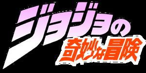 Jojo s bizarre adv logo hd by muums-d464ymu