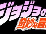 Jojo's Bizarre Adventure (manga)