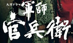 Gunshi kanbei