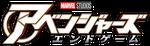 Avengers Endgame JP transparent