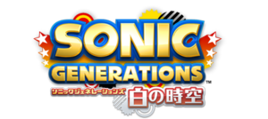 SonicGenerations–WhiteTime&Space
