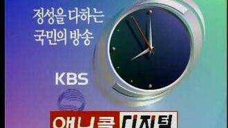 KBS 2TV 밤 8시 시보 1997년
