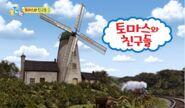 ThomasandFriendsKoreanTitleCard5