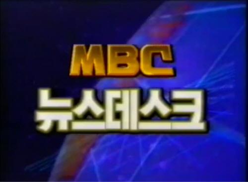 File Mbc Newsdesk 1985 Png
