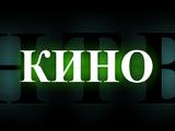 NTV Kino