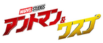 AMatW Japanese logo