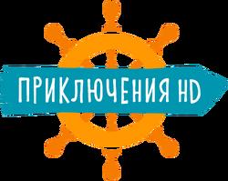 Priklyucheniya HD 2017