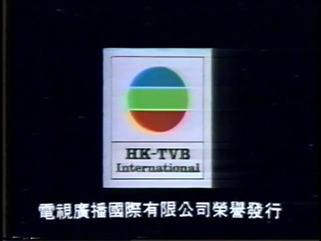 File:HK-TVB International Limited logo.png