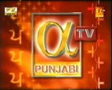 Alpha TV Punjabi Logo