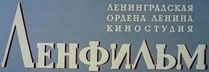 Lenfilm 1959