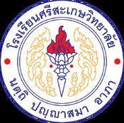 Sisaket Wittayalai School Logo