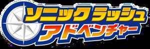 SonicRushAdventure-Japan