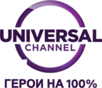 Universal Channel 2013 Russian Tagline