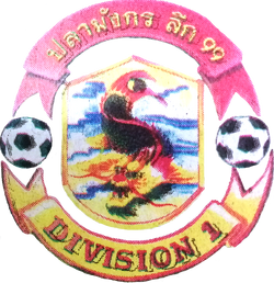 D1 1999 Logo