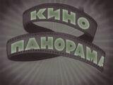 Kinoparorama