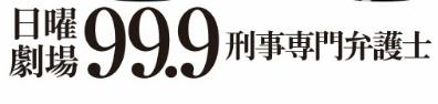 99.9 keiji senmon bengoshi