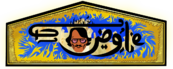 Google Syed Sadequain Ahmed Naqvi's 87th Birthday