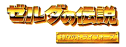 Zelda no Densetsu Kamigami no Triforce Barcode Battler logo