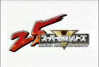 Sentai 25th Anniversary Logo