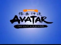 Avatar (Pilot title-card)