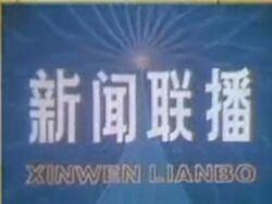 Xīnwén Liánbō 1978