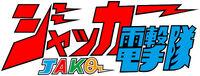 J.A.K.Q. Dengekitai Logo