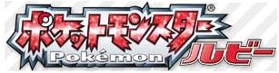 Pokemon Ruby Logo JP