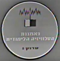 IETV original logo