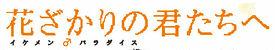 Hanazakarinokimitachie