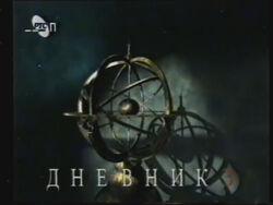 RTS Dnevnik 3 1992