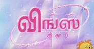 WC Tamil logo