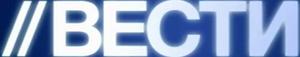 Вести (Россия 24, 2006-2007)