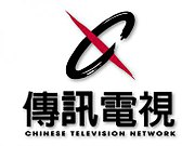 Chinese Television Network (logo - 1994-1999)