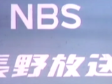 Nagano Broadcasting Systems