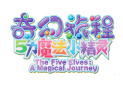 The Five Elves Magical Journey logo