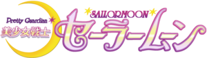 Sailor moon logo 2 by unknownblood-d34q6cy