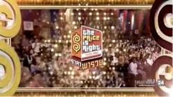 The Price is Right Thai 2017