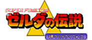 The legend of zelda a link to the past-title s JP