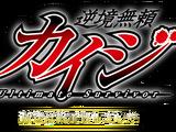 Gambling Apocalypse Kaiji (Anime)