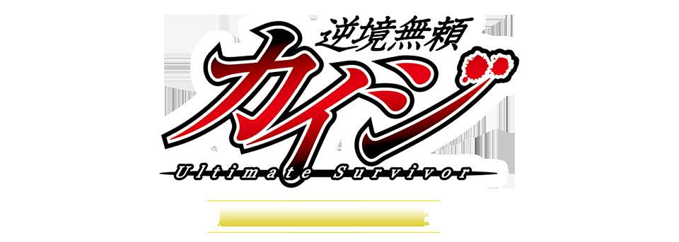 Gambling Apocalypse Kaiji Anime Logopedia Fandom Powered By Wikia