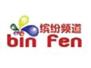 Bin Fen Logo