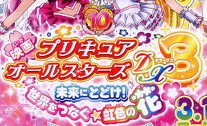 Precure All Stars DX 3 logo