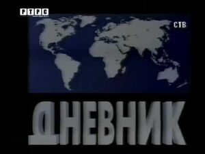 Srt dnevnik 1993