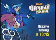 Disney Channel Russia promo for Darkwing Duck