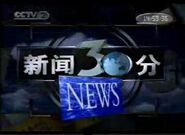 CCTV-2 News 30 min