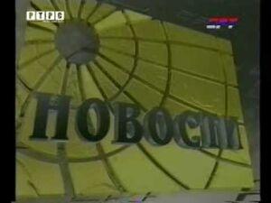 Srt novosti 1995
