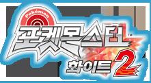 Pokémon White 2 logo KO
