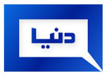 Watch Dunya News Live High Quality Streaming