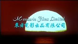 MandarinFilms1990