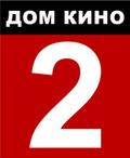 Дом кино 2